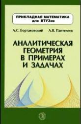 Бортаковский А.С., Пантелеев А.В. Аналитическая геометрия в примерах и задачах