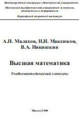 Малахов А.Н., Максюков Н.И., Никишкин В.А. Высшая математика