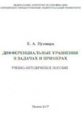 Пушкарь Е.А. Дифференциальные уравнения в задачах и примерах