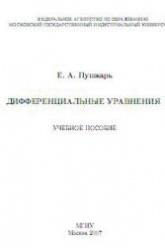 Пушкарь Е.А. Дифференциальные уравнения
