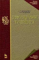Демидович Б.П., Моденов В.П. Дифференциальные уравнения