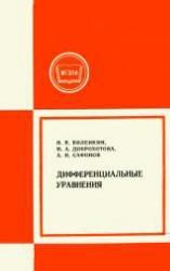 Виленкин Н.Я., Доброхотова М.А., Сафонов А.Н. Дифференциальные уравнения