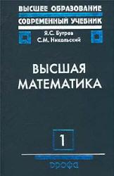 Бугров Я.С., Никольский С.М. Высшая математика. ( В 3-х томах )