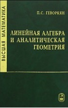 Геворкян П.С. Высшая математика. Линейная алгебра и аналитическая геометрия
