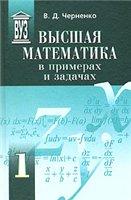 Черненко В.Д. Высшая математика в примерах и задачах. В 3 томах