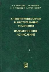 Васильева А.Б., Медведев Г.Н. и др. Дифференциальные и интегральные уравнения, вариационное исчисление в примерах и задачах