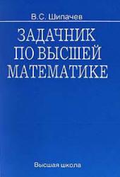 Шипачев В.С. Задачник по высшей математике