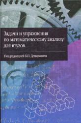 Демидовича Б.П. Задачи и упражнения по математическому анализу для втузов. Под редакцией