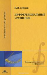 Сергеев И.Н. Дифференциальные уравнения