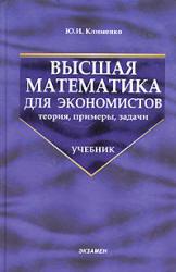 Клименко Ю.И. Высшая математика для экономистов: теория, примеры, задачи