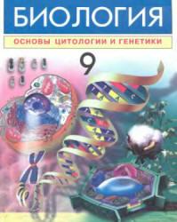 скачать учебник по биологии 9 класс сонин pdf