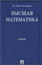 Ильин В.А., Куркина А.В. Высшая математика