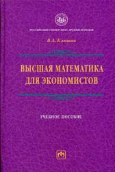 Клюшин В.Л. Высшая математика для экономистов