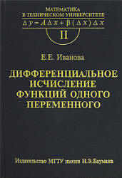 Иванова Е.Е. Дифференциальное исчисление функций одного переменного