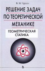 Статика задачи и решения тарга сборник задач по электродинамике с решениями