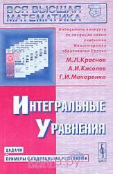Краснов М.И., Киселев А.И., Макаренко Г.И. Интегральные уравнения. Задачи и примеры с подробными решениями