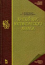 Бермант А.Ф., Араманович И.Г. Краткий курс математического анализа