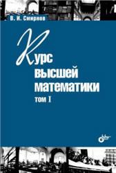 Смирнов В.И. Курс высшей математики. В 5-ти томах