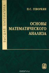 Геворкян П.С. Высшая математика. Основы математического анализа