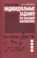 Рябушко А.П. Индивидуальные задания по высшей математике
