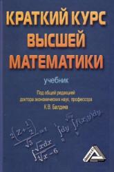 Балдина К.В. Краткий курс высшей математики. Под редакцией