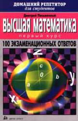 Письменный Д.Т. Высшая математика. 100 экзаменационных ответов. 1 курс