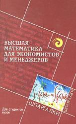 Воронов М.В., Мещеряков Г.П. Высшая математика для экономистов и менеджеров