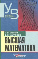Баврин И.И., Матросов В.Л. Высшая математика