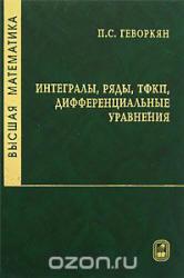 Геворкян П.С. Высшая математика. Интегралы, ряды, ТФКП, дифференциальные уравнения