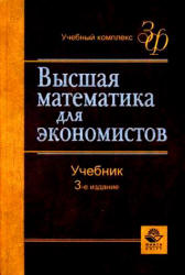 Кремера Н.Ш. Высшая математика для экономистов. Под редакцией