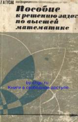 Гусак А.А. Пособие к решению задач по высшей математике