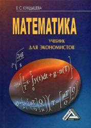 Кундышева Е.С. Математика. Учебник для экономистов