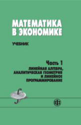 Солодовников А.С., Бабайцев В.А. и др. Математика в экономике. В 2 частях