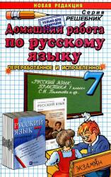 Пименова С.Н. и др. ГДЗ - Русский язык. Практика. 7 класс