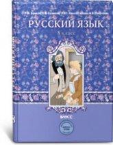 Бунеев Р.Н., Бунеева Е.В. и др. Русский язык. 8 класс. Учебник