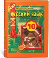 Бунеев Р.Н., Бунеева Е.В. и др. Русский язык. 10 класс. (базовый и профильный уровни)