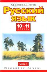 Дейкина А.Д., Пахнова Т.М. Русский язык. 10-11 классы. В 2 частях