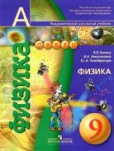 Белага В.В., Ломаченков И.А., Панебратцев Ю.А. Физика. 9 класс