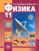 Тихомирова С.А., Яворский Б.М. Физика. 11 класс. (базовый и профильный уровни)