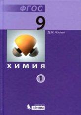 Жилин Д.М. Химия. Учебник для 9 класса в 2 частях