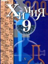 Кузнецова Н.Е., Титова И.М., Гара Н.Н. Химия 9 класс. Учебник