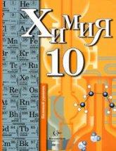 Кузнецова Н.Е., Гара Н.Н. Химия. 10 класс. Базовый уровень