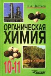 Цветков Л.А. Органическая химия. Учебник для 10-11 классов -Цветков Л.А.
