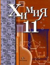 Кузнецова Н.Е., Лёвкин А.Н., Шаталов М.А. Химия. 11 класс. Базовый уровень