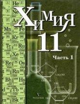 Кузнецова Н.Е., Литвинова Т.Н., Лёвкин А.Н. Химия. 11 класс. Профильный уровень. В 2 частях