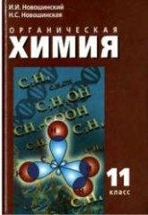 Новошинский И.И., Новошинская Н.С. Органическая химия. 11 класс. Профильный уровень