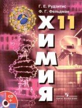 Рудзитис Г.Е., Фельдман Ф.Г. Химия. Основы общей химии. 11 класс (базовый уровень)