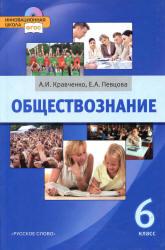 Кравченко А.И., Певцова Е.А. Обществознание. Учебник для 6 класса 2012