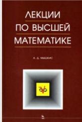 Мышкис А.Д. Лекции по высшей математике