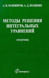 Манжиров А.В., Полянин А.Д. Методы решения интегральных уравнений: Справочник